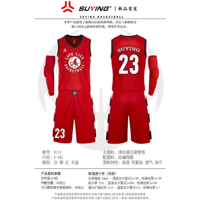 焦作篮球服订制